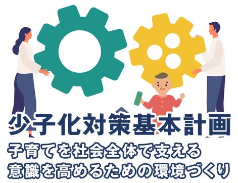 岐阜県少子化対策基本計画まとめ① ~子育てを社会全体で支える意識を高めるための環境づくり~