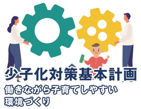 岐阜県少子化対策基本計画まとめ③ ~働きながら子育てしやすい環境づくり~