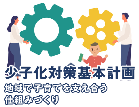岐阜県少子化対策基本計画まとめ④ ~地域で子育てを支え合う仕組みづくり~